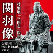 特別展「三国志」 関羽像フィギュア