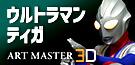 ART MASTER 3D ウルトラマンティガ