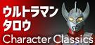 ウルトラマンタロウ Character Classics