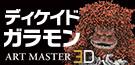 ART MASTER 3D ディケイド ガラモン
