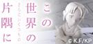Loppi限定 海洋堂製 オリジナルフィギュア(絵コンテVer. )4種 引換券付ムビチケコンビニ券