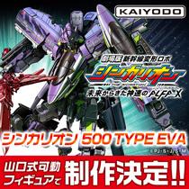 劇場版『新幹線変形ロボ シンカリオン 未来からきた神速のALFA-X』に登場する 「シンカリオン 500 TYPE EVA」が山口式可動フィギュアで制作決定!