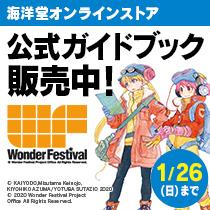 【海洋堂オンラインストア】ワンダーフェスティバル2020[冬]公式ガイドブック販売中!