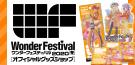 ワンダーフェスティバル2020[冬] オフィシャルグッス