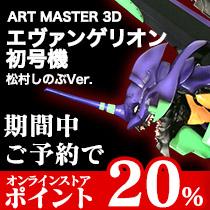【ストア】ART MASTER 3D エヴァンゲリオン初号機 松村しのぶVer. ポイント20%キャンペーン