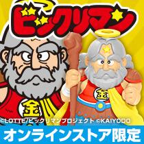 ビックリマン×海洋堂 スーパーゼウス フルカラーフィギュア