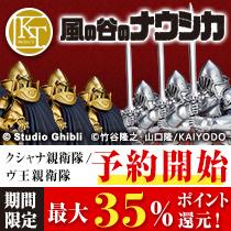 【ストア】タケヤ式自在置物 トルメキア装甲兵 まとめて買うと最大35%OFF