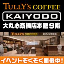 タリーズコーヒー× KAIYODO最新情報!