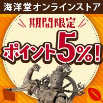 【海洋堂オンラインストア】秋の特別キャンペーン!今だけポイント5%!