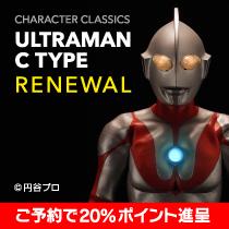 [予約][20%P進呈] ウルトラマン(Cタイプ)Character Classics (20年12月発売)