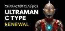 ウルトラマン (Cタイプ) Character Classics
