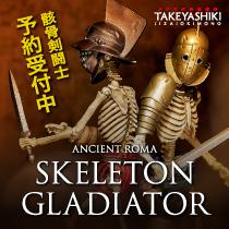 タケヤ式自在置物 Gladiator