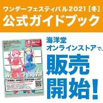 ワンダーフェスティバル2021[冬]公式ガイドブック販売開始!