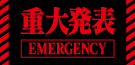 EVA EMERGENCY
