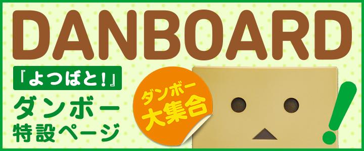 ダンボー大集合 DANBOARD『よつばと!』ダンボー特設ページ