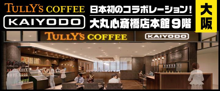 タリーズコーヒーKAIYODO最新情報