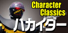 Character Classics ハカイダー