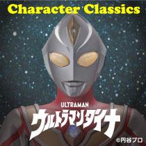 Character Classics ウルトラマンダイナ