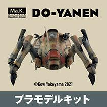 ドーヤネン No.001 シュトゥルムケーファー