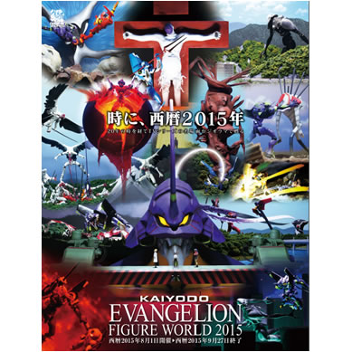 evangelion_figure_world_2015