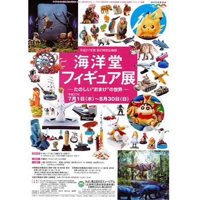 figure_in_hiroshima
