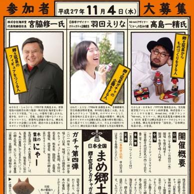 日本全国まめ郷土玩具集会(トークショー)eyecatch
