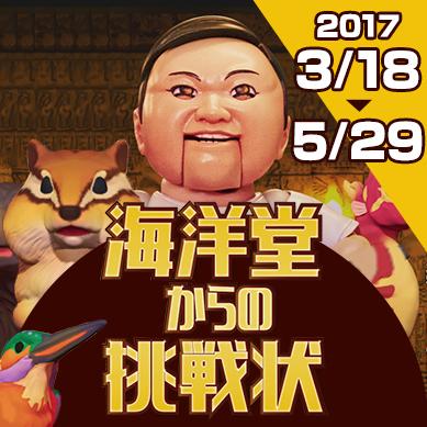 kaiyodo_challenge_eye