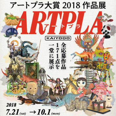artpla2018result-(1).eye