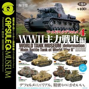 ワールドタンクデフォルメ4 ~WWII 主力戦車編~