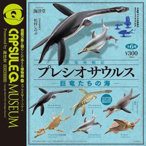 恐竜発掘記 ~プレシオサウルス巨竜達の海