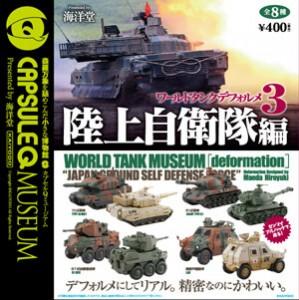 ワールドタンクデフォルメ3 ~陸上自衛隊編編~